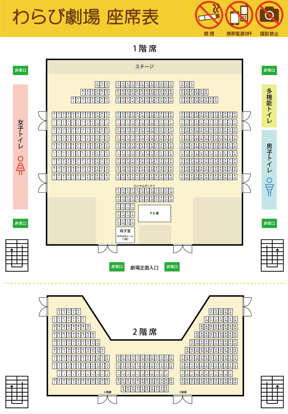 わらび劇場座席表