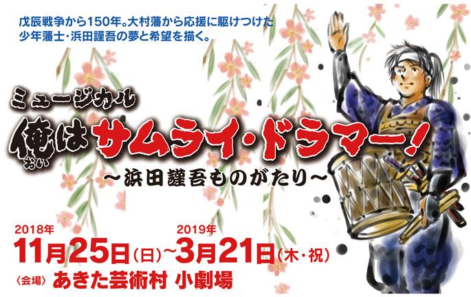 冬の小劇場上演中ミュージカル『俺はサムライ・ドラマー!』