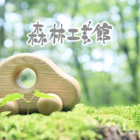 森林工芸館
