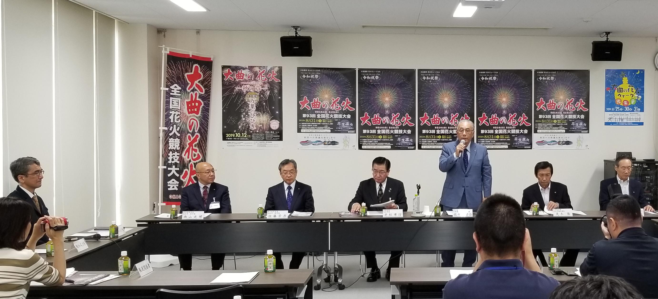 「8/31大曲の花火」の記者会見で、ミュージカル形式の花火を紹介。あわせてPR動画も公開されました。