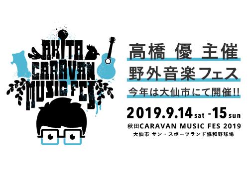 秋田caravanmusicfes