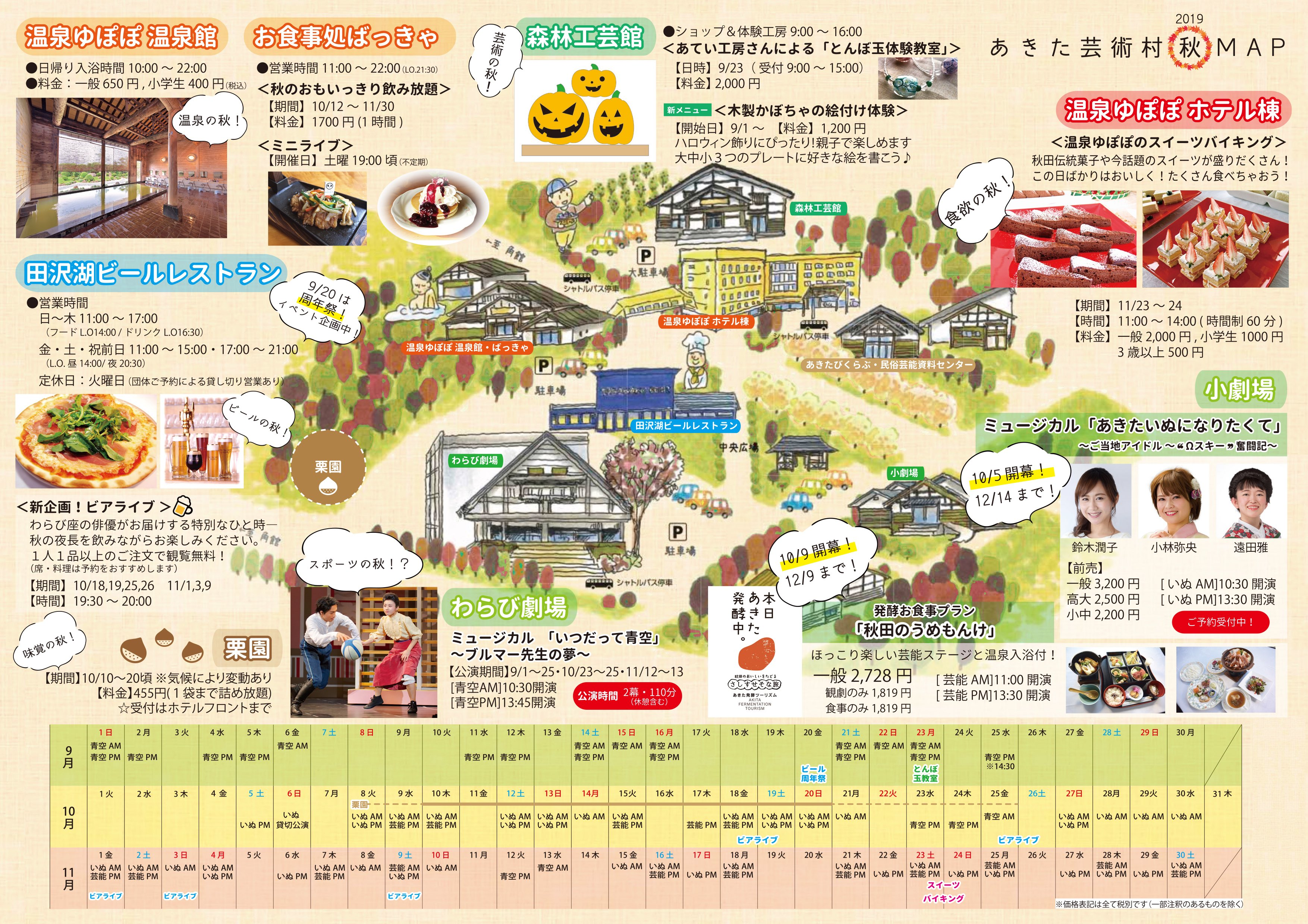 あきた芸術村の秋マップ
