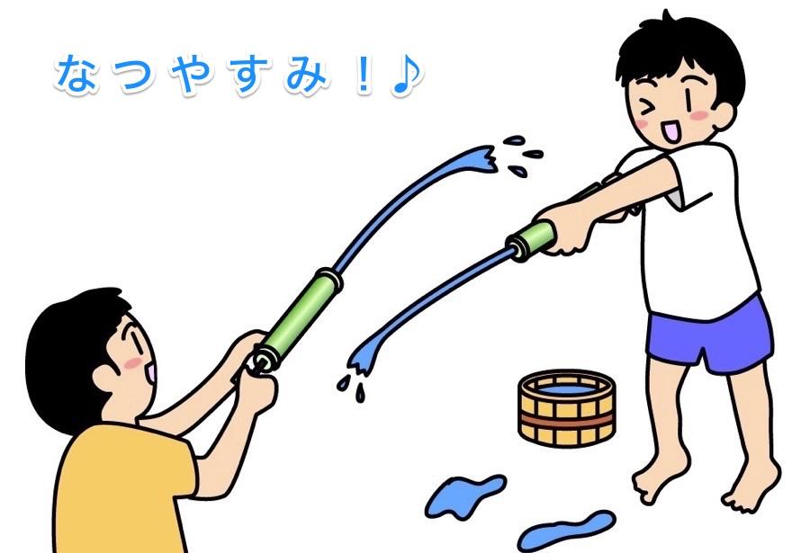 水鉄砲を作ろう!