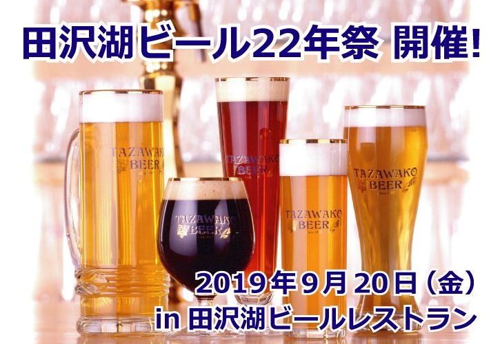 田沢湖ビール22周年