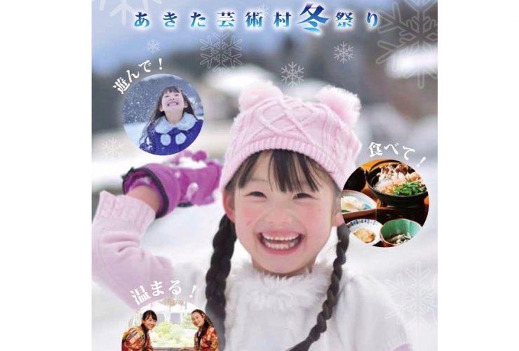 あきた芸術村冬祭り表紙
