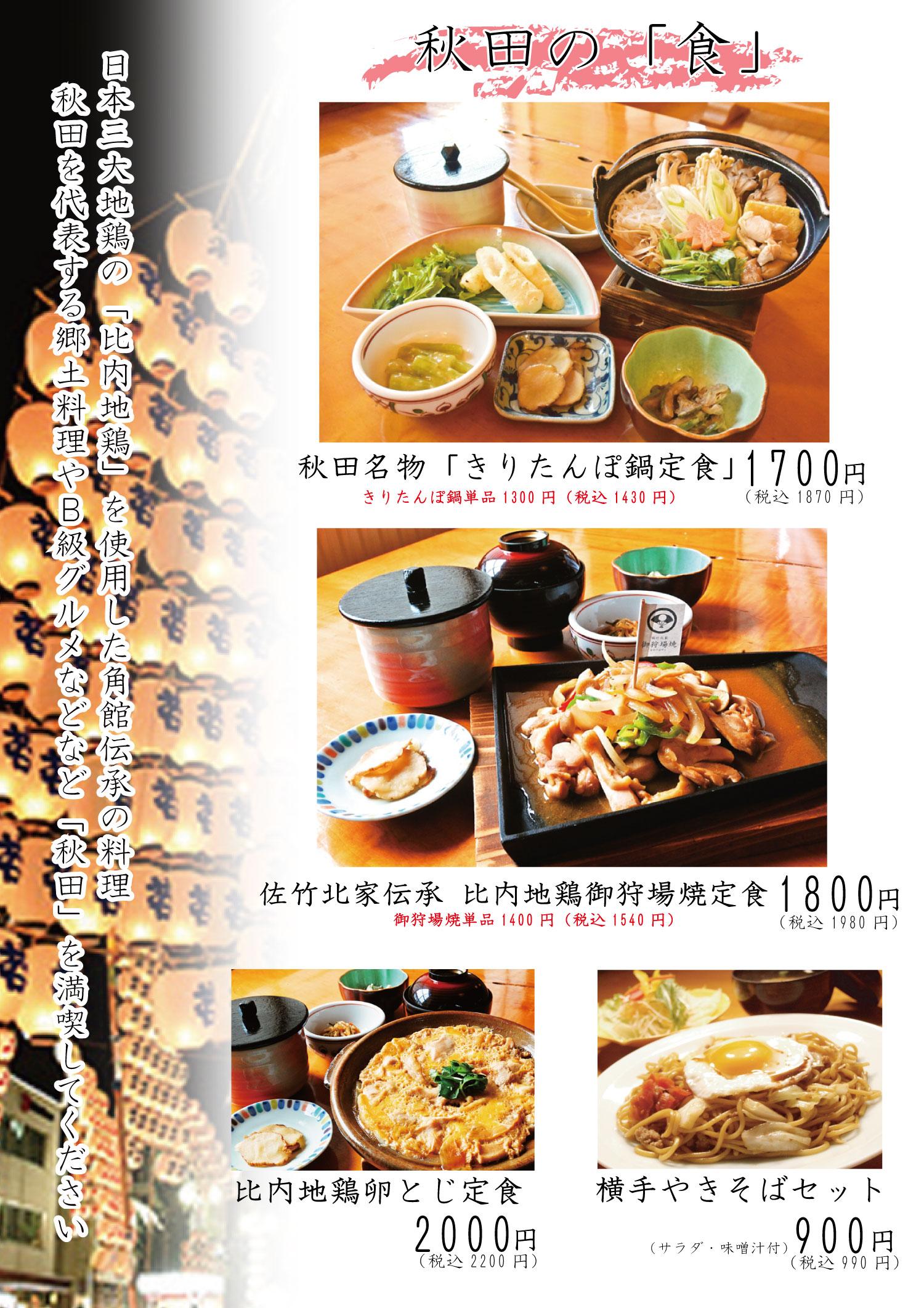 ばっきゃメニュー秋田の食