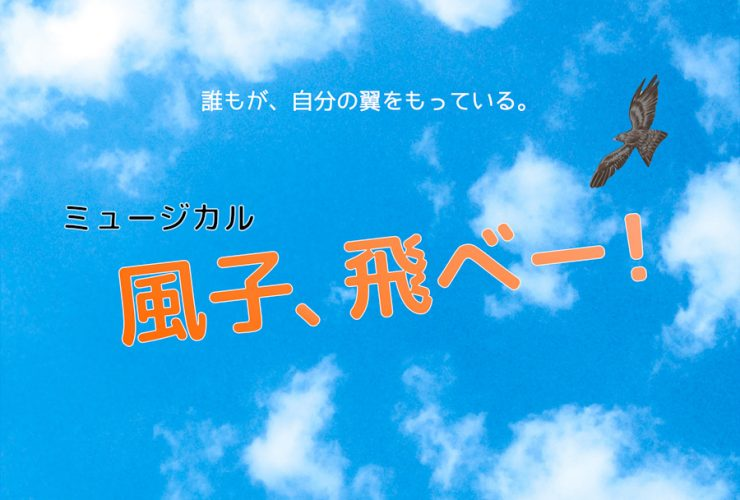 風子飛べイメージ