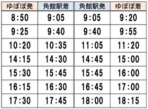 臨時シャトルバス時刻表