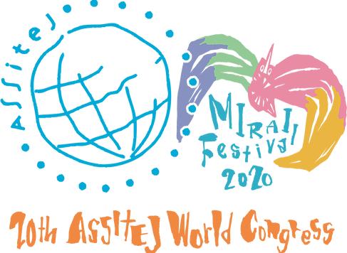 アシテジ未来フェスティバル2020
