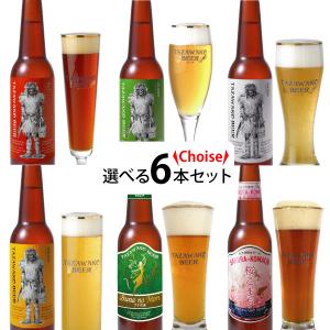 選べるビールセット