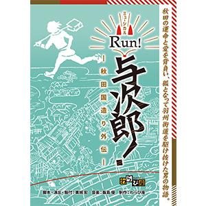 「Run!与次郎!」DVD