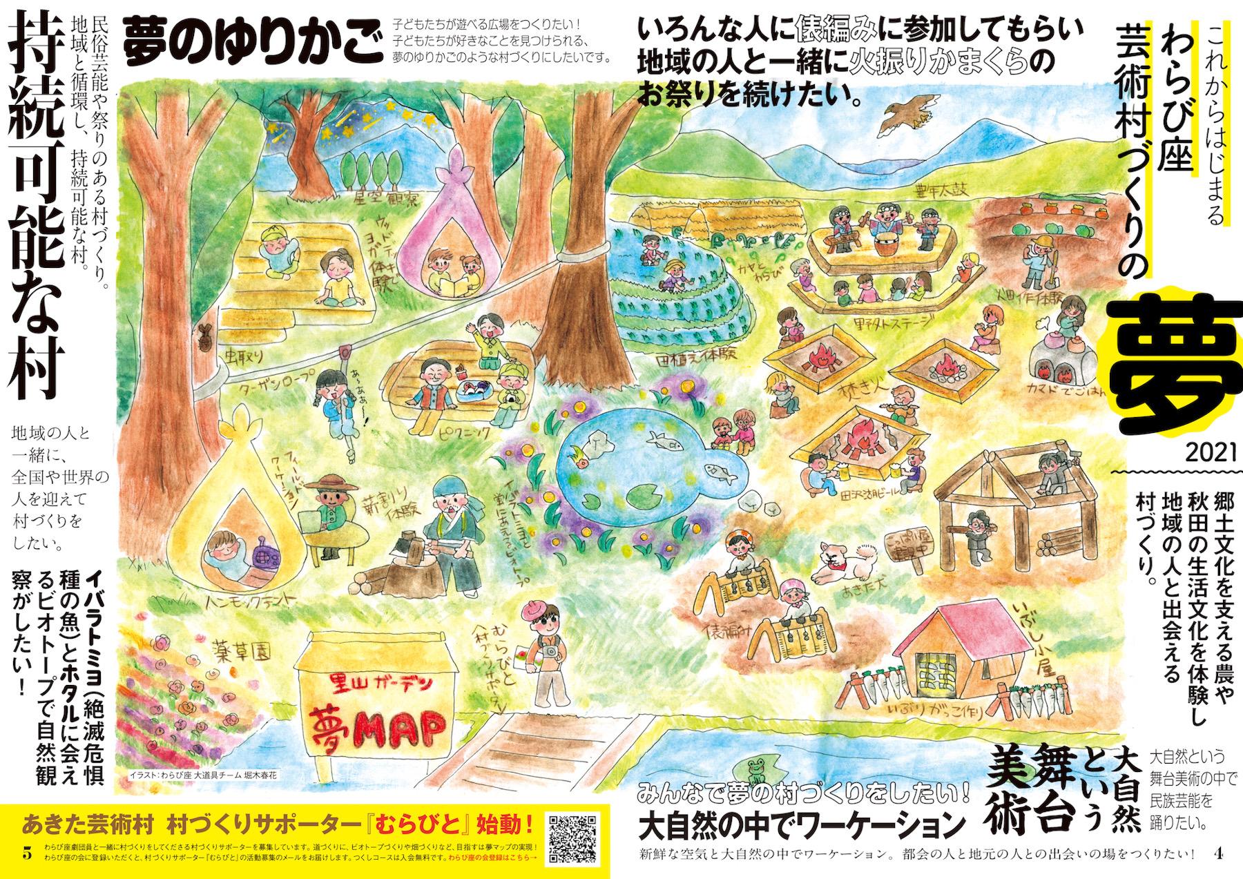 あきた芸術村夢マップ