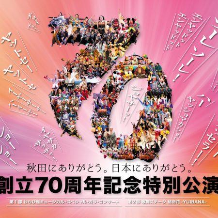 創立70周年記念特別公演