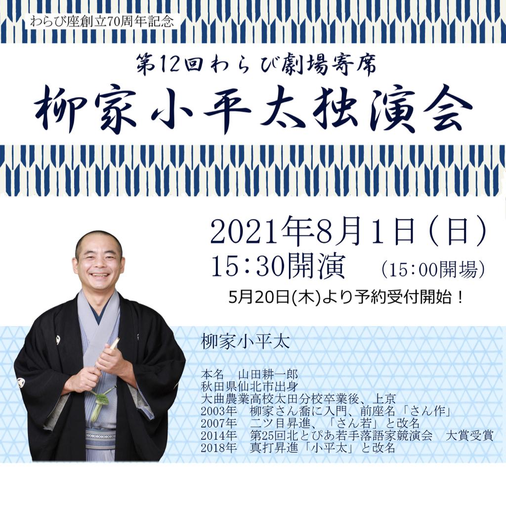 第12回わらび劇場寄席「柳家小平太独演会」