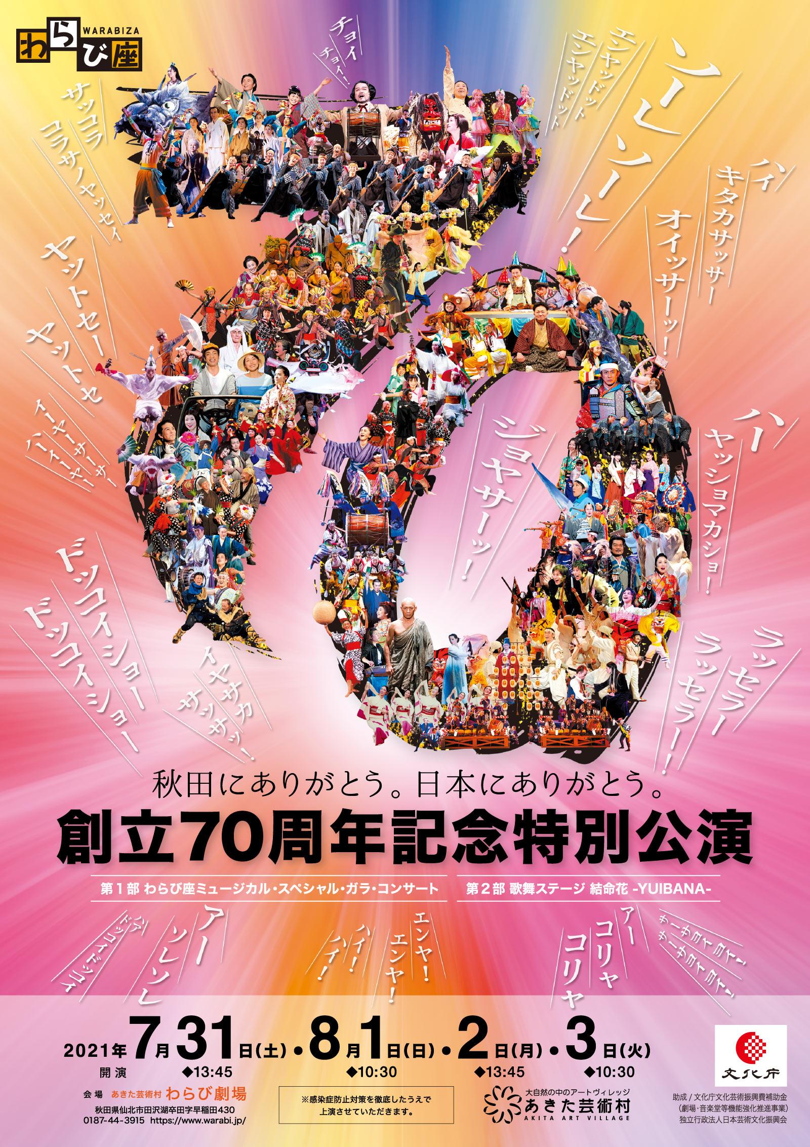 70周年記念公演